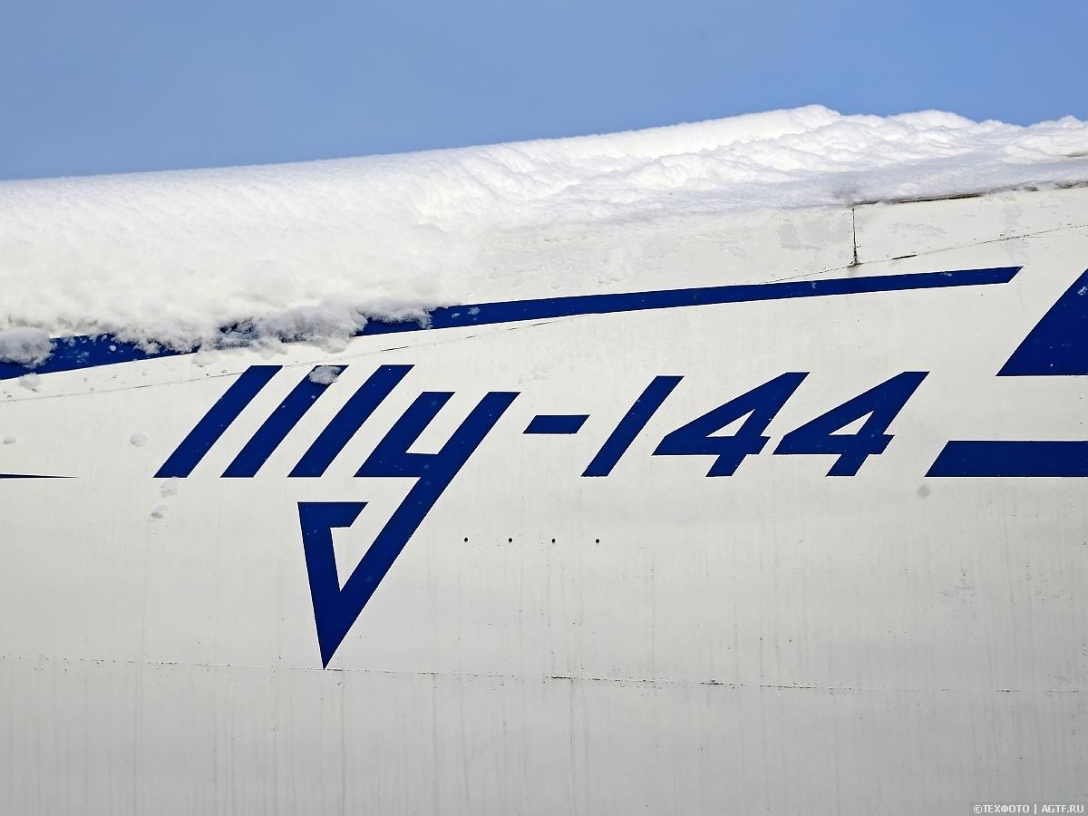 50-летие первого полета Ту-144 и 100-летие ЦАГИ.